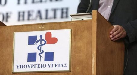Με έμφαση στο προσφυγικό η νέα διοίκηση του Εθνικού Οργανισμού Δημόσιας Υγείας