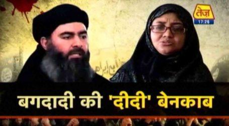 Οι δυνάμεις της Τουρκίας συνέλαβαν αδελφή του θανόντα ηγέτη του ISIS αλ Μπαγκντάντι