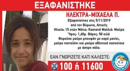 Missing Alert από το «Χαμόγελο του Παιδιού» για εξαφάνιση 15χρονης
