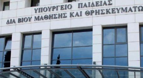 Νέα φάση προσλήψεων αναπληρωτών ανακοίνωσε το υπουργείο Παιδείας