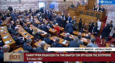 Live η συνεδρίαση στη Bουλή για την Επιτροπή «Ελλάδα 2021»