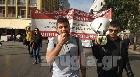Φοιτητική πορεία στο κέντρο της Αθήνας