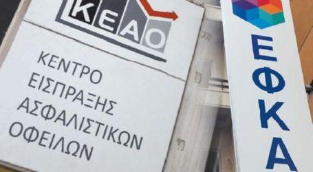 Στα 35,542 δισ. ευρώ ανήλθαν οι οφειλές προς τα ασφαλιστικά ταμεία τον Σεπτέμβριο