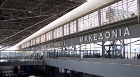 Πραγματοποιήθηκε προγραμματισμένη άσκηση, ευρείας κλίμακας, στοαεροδρόμιο «Μακεδονία»