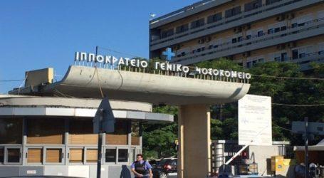 Στο αρχείο δικογραφία για γιατρούς του Αιμορροφιλικού Κέντρου του «Ιπποκράτειου» Θεσσαλονίκης