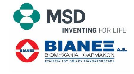 Oι εταιρείες MSD και BΙΑΝΕΞ ανακοινώνουν τη διεύρυνση της συνεργασίας τους