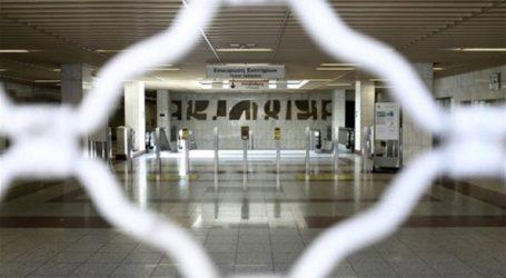 Στάσεις εργασίας στο Μετρό την Πέμπτη 28 και Παρασκευή 29 Νοεμβρίου