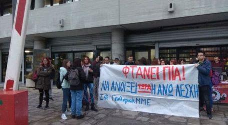 Κατάληψη στο κτήριο διοίκησης του ΑΠΘ από φοιτητές που διαμαρτύρονται για τις ουρές στη φοιτητική λέσχη