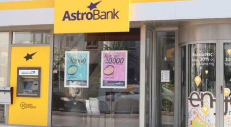 Στην AstroBank Limited πωλείται η Εθνική Τράπεζα Κύπρου