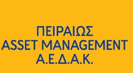 Ημερίδα για τη διαχείριση αποθεματικών Ασφαλιστικών Ταμείων από την Πειραιώς Asset Management
