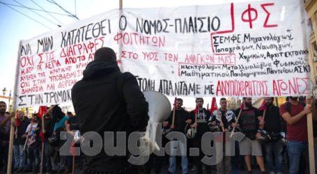 Σε εξέλιξη φοιτητική πορεία στο κέντρο της Αθήνας