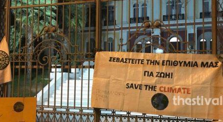 Διαμαρτυρία για την κλιματική αλλαγή μπροστά στο ΥΜΑΘ