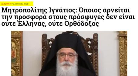 Παλιά δήλωση του Ιγνάτιου, «ζωντάνεψε» ξανά