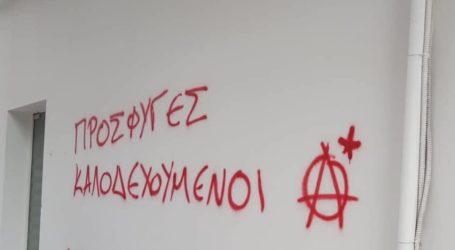 Έγραψαν συνθήματα για τους πρόσφυγες στο κέντρο του Βόλου [εικόνες]