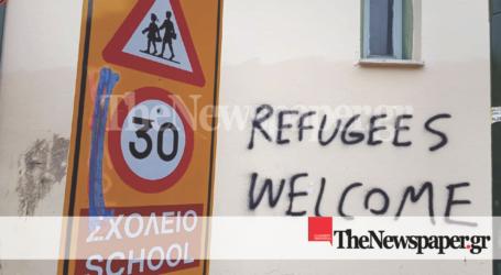 Πρόσφυγες στον Βόλο: Απόβαση «αλληλέγγυων» στην Άλλη Μεριά – Γέμισαν με συνθήματα τους τοίχους [εικόνες]