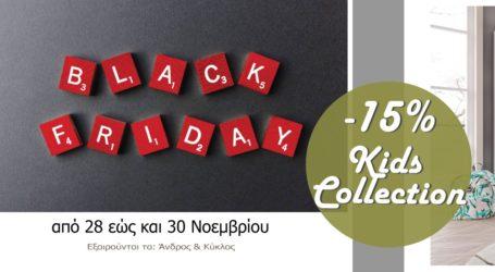 Βρείτε Black Friday τιμές στο Αϊβαζόγλου Kids