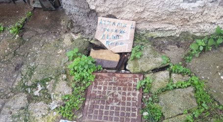 Πινακίδα για ατζαμήδες σε… πλακάκι