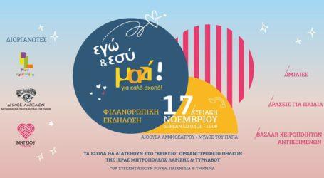 «Εγώ και Εσύ, μαζί…για καλό σκοπό!» – Μια εκδήλωση φτιαγμένη από παιδιά για παιδιά στη Λάρισα