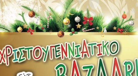 Χριστουγεννιάτικο μπαζάρ για στήριξη απόρων οικογενειών στην Αγριά