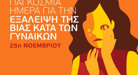 Δράση της ΕΛ.ΑΣ για την ενημέρωση των πολιτών με αφορμή την Παγκόσμια Ημέρα Εξάλειψης της Βίας κατά των Γυναικών
