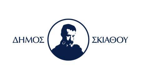 """Δήμος Σκιάθου: Ενημέρωση των ανέργων για το Ευρωπαϊκό Πρόγραμμα """"Yenesis"""""""