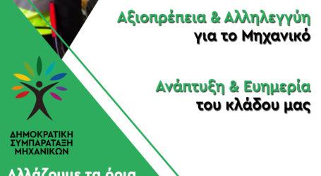 Μήνυμα της ΔΗΣΥΜ ενόψει των εκλογών στο ΤΕΕ Μαγνησίας