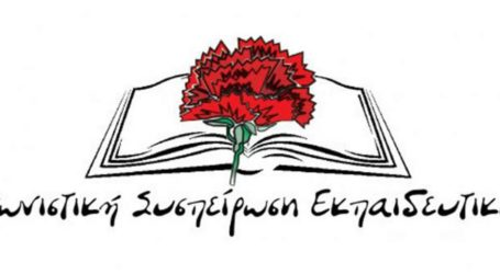 Αγωνιστική Συσπείρωση Εκπαιδευτκών: «Άμεση μονιμοποίηση όλων των αναπληρωτών»
