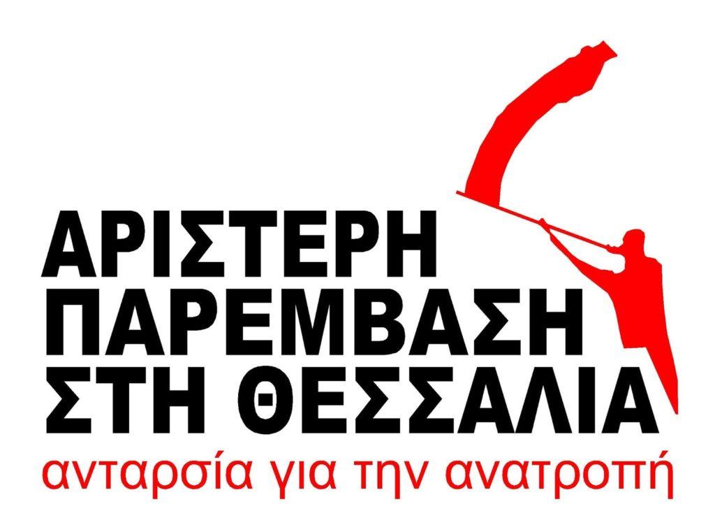 aristeri paremvasi sti thessalia logo blog 1