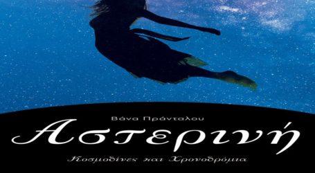 Παρουσίαση του βιβλίου της Β. Πράνταλου «Αστερινή: Κοσμοδίνες και Χρονοδρόμια»