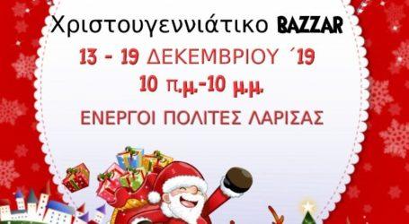 Συμμετοχή των Ενεργών Πολιτών Λάρισας στο χριστουγεννιάτικο Πάρκο των Ευχών
