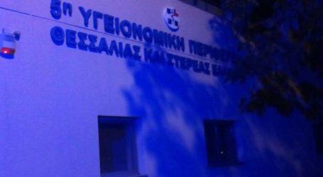 Στα μπλε το κτίριο της 5ης ΥΠΕ ενάντια στον Σακχαρώδη Διαβήτη