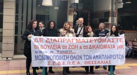 Μονιμοποίηση όλων των αναπληρωτών ζητούν διαμαρτυρόμενοι τα μέλη του ΣΕΒΕΠΕΑ Θεσσαλίας