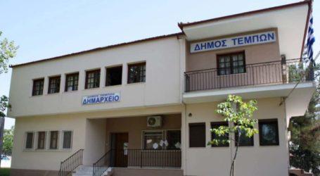 Συνεδριάζει την ερχόμενη Τρίτη το δημοτικό συμβούλιο Τεμπών