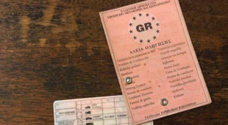 Βόλος: Οδηγούσαν χωρίς δίπλωμα και συνελήφθησαν