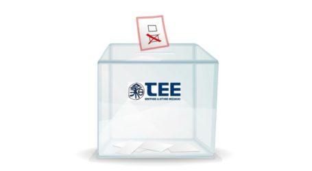 Προβάδισμα της Δημοκρατικής Κίνησης Μηχανικών στις εκλογές του ΤΕΕ