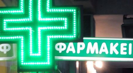 Λάρισα: Ζητούνται για εργασία σε κεντρικό φαρμακείο δύο άτομα – Δείτε αναλυτικά τα προσόντα