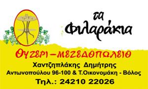 filarakia banner