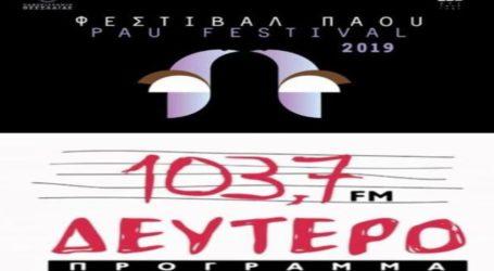 Το Φεστιβάλ Πάου στο Δεύτερο Πρόγραμμα 103,7