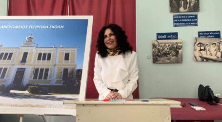 Την Αβερώφειο Γεωργική Σχολή επισκέφθηκε ο Γεωπονικός Σύλλογος Λάρισας