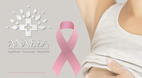 Η ΑΝΑΣΣΑ κοντά στις γυναίκες για την πρόληψη του καρκίνου του μαστού