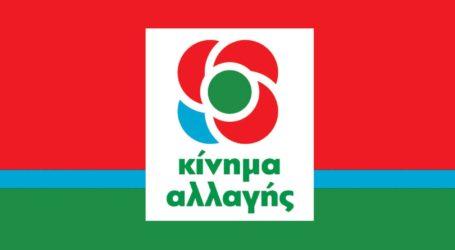 Εσωκομματικές εκλογές στο ΚΙΝΑΛ- Αλλάζουν τα μέλη των Νομ. Επιτροπών