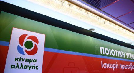Βόλος: Το ΚΙΝΑΛ εξέδωσε ανακοίνωση για εσωτερική μετακίνηση υπαλλήλου στην Περιφέρεια
