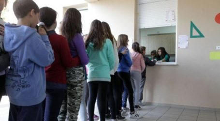 Πλειοδοτικός διαγωνισμός για την εκμίσθωση του κυλικείου στο 2ου Δημοτικό Σχολείο Ελασσόνας
