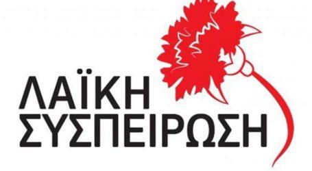 Λαϊκή Συσπείρωση για Δημοτική αρχή Βόλου: Παρέχει πλήρη στήριξη στην πολιτική της κυβέρνησης