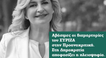 Ευ. Λιακούλη: «Αβάσιμες οι διαμαρτυρίες του ΣΥΡΙΖΑ στην προανακριτική – Στη Δημοκρατία αποφασίζει η πλειοψηφία»