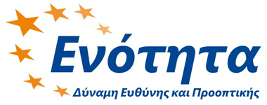 Νέα συνδικαλιστική οργάνωση με στόχο την «Ενότητα»