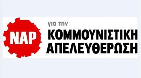 Βόλος: Κάλεσμα του Νέου Αριστερού Ρεύματος για την επέτειο του Πολυτεχνείου