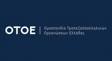 Νομαρχιακά παραρτήματα ιδρύει σε όλη την Ελλάδα και στη Λάρισα, η Ομοσπονδία τραπεζοϋπαλλήλων