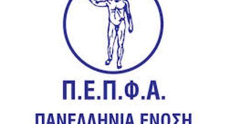Ημερίδα της Πανελλήνιας Ένωσης Πτυχιούχων Φυσικής Αγωγής στη Λάρισα