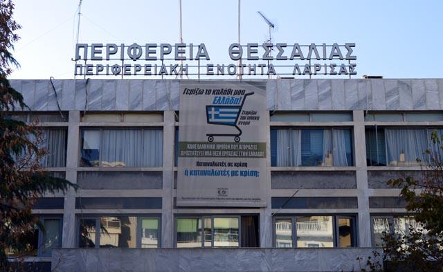 perifereia thessalias
